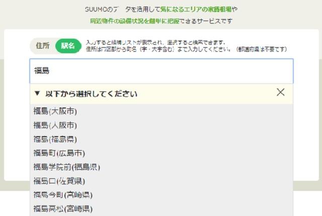 スーモ駅名検索