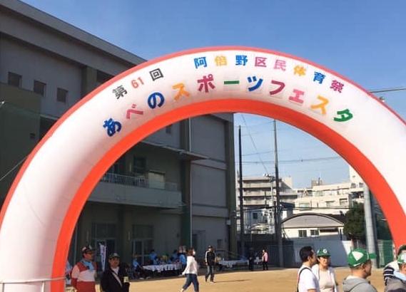 第61回 阿倍野区民体育祭~あべのスポーツフェスタ~