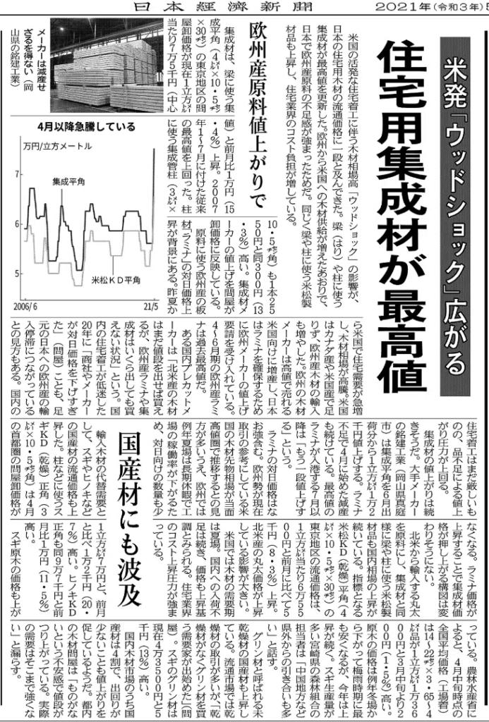 ウッドショック(日経新聞の記事)